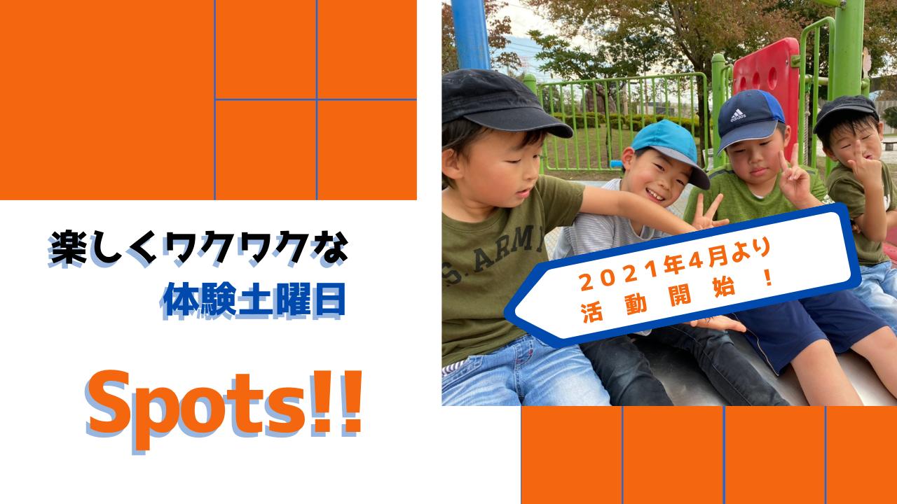 土曜保育Spots!!