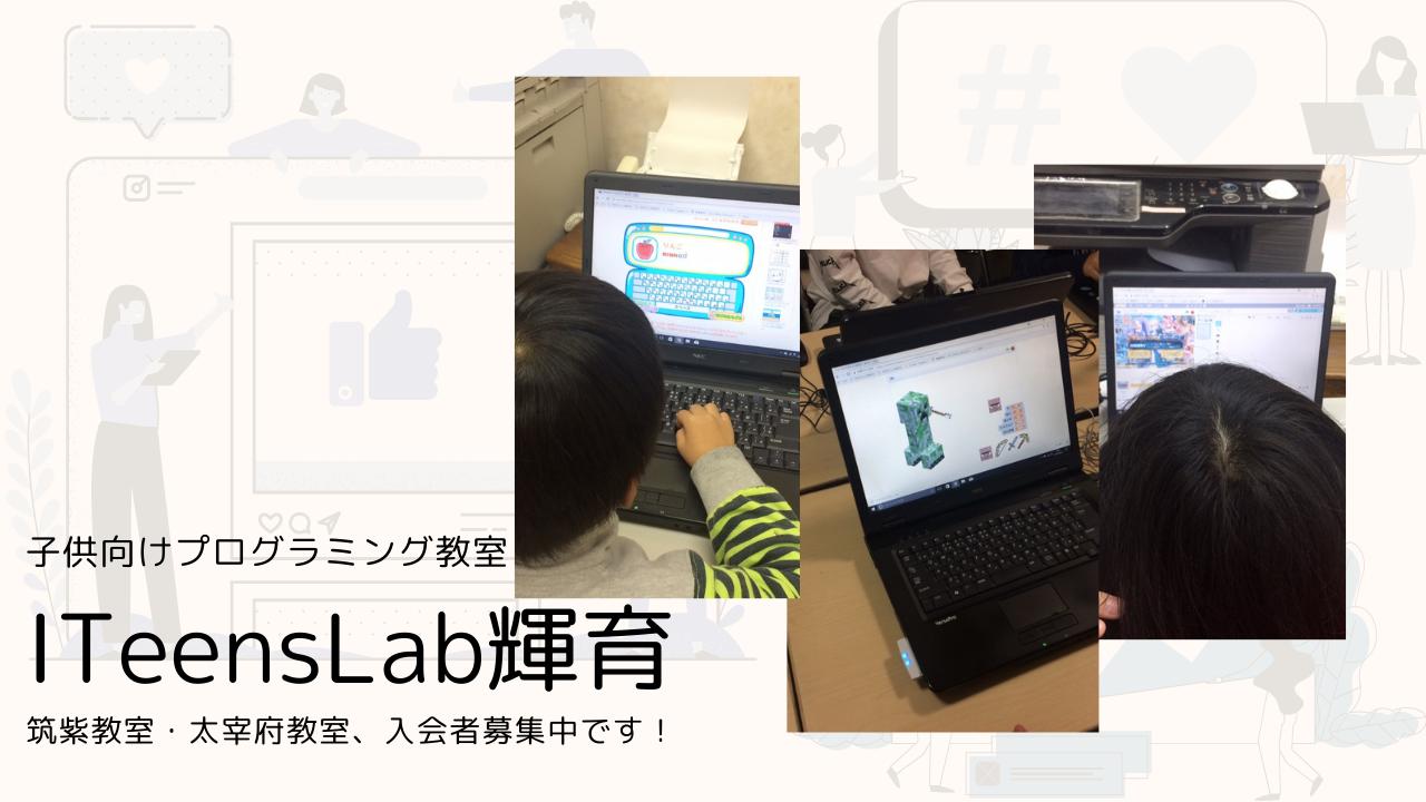 子どもプログラミング教室ITeensLab輝育